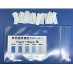 次亜塩素酸水(低濃度から高濃度まで)の有効塩素濃度およびpH(リトマス)試験紙セット