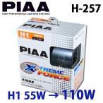 PIAA【H-257】エクストリームフォース ハロゲンバルブ H1 55W→110W