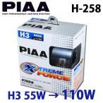 PIAA【H-258】エクストリームフォース ハロゲンバルブ H3 55W→110W