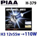 PIAA【H-379】スーパーホワイト&ホワイト ハロゲンバルブ H3 55W→110W
