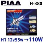 PIAA【H-380】スーパーホワイト&ホワイト ハロゲンバルブ H1 55W→110W