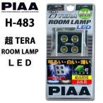 PIAA【H-483】 超TERAルームランプLED G14 4灯