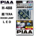 PIAA【H-488】超TERAルームランプLED 3灯 T10×31