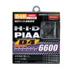 PIAA【HH248】HIDバルブ スーパーコバルト SUPER COBALT 6600 D4R 6600K 純正交換HIDバルブ