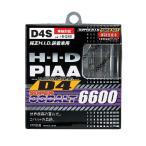 PIAA【HH249】HIDバルブ スーパーコバルト SUPER COBALT 6600 D4S 6600K 純正交換HIDバルブ