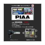 PIAA【HH400A】HIDコンプリートキット 【パッション 4600K トヨタ プリウス専用】ヘッドライトH11用(アウトレット品)
