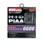 PIAA【HH97】HIDバルブ スーパーコバルト SUPER COBALT 6600 D2S 6600K 純正交換HIDバルブ