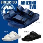 BIRKENSTOCK ビルケンシュトック ARIZONA アリゾナ EVA メンズ サンダル コンフォートサンダル ブラック ネイビー ホワイト 黒 紺 白 ビルケン
