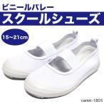 上靴 上履き ビニール 白 子供 靴 学校 cariot 1805  15cm〜21cm