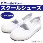 上靴 上履き ビニール 白 子供 靴 学校 cariot 1805 21.5cm〜25cm