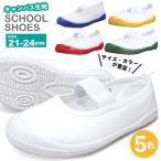 上靴 上履き 白 青 赤 黄 緑 子供 学校 cariot-605 21cm〜24cm