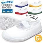 上靴 上履き 白 青 赤 黄 緑 子供 学校 cariot-605  24.5cm〜28cm