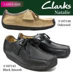 クラークス ナタリー レディース Clarks Natalie 167148 167143