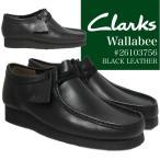 Clarks Wallabee ���顼���������ӡ� 26103756 �����奢�� ���