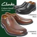 Clarks クラークス メンズ Colson Knoll 26068034 26068035 黒 茶 ビジネス ローファー スリッポン