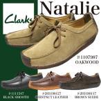 ���顼���� Clarks Natalie �ʥ�� Wallabee ���ӡ� ��� �����奢�� OAKWOOD(1107987) BLACK(1111547) BROWNSUEDE(203190117) CHESTNUT(203190127)