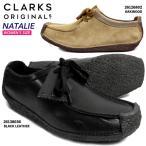 Clarks クラークス 26118638 26126802 26138036 Natalie レディース カジュアルシューズ NUT BROWN OAKWOOD SUEDE BLACK REATHER 婦人 ベージュ 黒 ブラック
