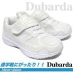 通学靴 白 スニーカー キッズ 子供 靴 ホワイト dubarda 216