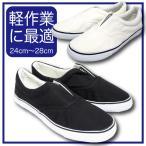 スリッポン メンズ 黒 白 ブラック ホワイト 紳士 靴 770