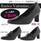 ENRICO VALENTINO 87145-87146-87147 レディース パンプス ブラック 通勤,リクルート,冠婚葬祭などに!