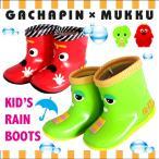 キッズ レインブーツ 長靴 キャラクター ガチャピンムック 子供 赤 緑 雨靴 5006