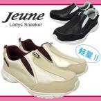 JEUNE レディース スニーカー 靴 5342