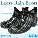 レディース レインシューズ 長靴 チェック 黒 ブラック non 1201