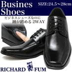 ビジネスシューズ 黒 メンズ 紳士 ブラック 紐 かかと 踵 踏める 2WAY 靴 RICHARDFUM 16540