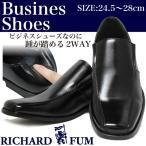 ビジネスシューズ 黒 メンズ 紳士 ブラック かかと 踵 踏める 2WAY 靴 RICHARDFUM 16542