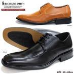 ビジネス シューズ メンズ 黒 茶 ブラック ブラウン 紐 紳士靴 richardsmith 3233
