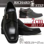 メンズ 紳士 ビジネス シューズ 靴 シークレットシューズ ヒールアップ インヒール モンクストラップ 黒 ブラック RICHARDSTEP 725