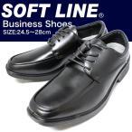 ビジネスシューズ ビジネス 靴 黒 ブラック メンズ 紳士 紐 SOFTLINE 1153