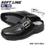ビジネスシューズ ビジネス 靴 黒 ブラック メンズ 紳士 かかとなし サンダルタイプ 楽履き SOFTLINE 1157