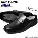 ビジネスシューズ ビジネス 靴 黒 ブラック メンズ 紳士 かかとなし サンダルタイプ 楽履き SOFTLINE 1158