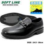 メンズ 紳士 ビジネス ビジネスシューズ 靴 黒 ブラック 防水 softline 2255