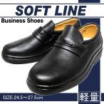 メンズ ビジネスシューズ ビジネス 黒 ブラック 幅広 軽量 SOFTLINE 2314