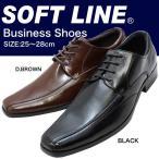 ビジネスシューズ メンズ 紳士 黒 茶 ブラック ブラウン 紐 SOFTLINE 4711