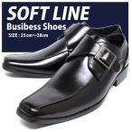 ビジネスシューズ ビジネス モンクストラップ ロングノーズ SOFTLINE 4715 BLACK 黒