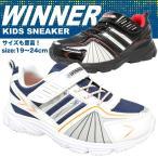 キッズ スニーカー 通学靴 winner 6335 軽量