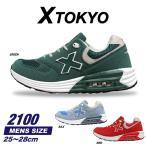 メンズ スニーカー カジュアルシューズ 靴 グリーン 緑 レッド 赤 サックス 水色 xtokyo 2100 X TOKYO
