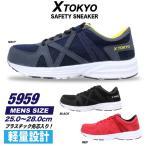 xtokyo 5959 メンズ 先芯 プラスチック芯 軽量 安全靴 紳士 スニーカー カジュアルシューズ 靴 黒 ブラック 赤 レッド 紺 ネイビー メッシュ 紐靴