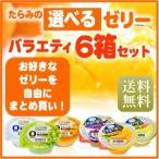 【送料無料】たらみの「選べるゼリー【お好きなゼリーを6箱チョイス】」6個入×6箱=36個