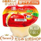 たらみ 濃いりんごゼリー 0kcal(1箱 6個入)