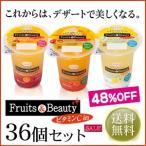 期間限定セール・42%OFF!たらみの美容ゼリー「Fruits&Beauty ビタミンC in」36個セット(選べる6箱&送料無料)