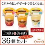 美容 ゼリー たらみ 送料無料 「Fruits&Beauty ビタミンC in」3種類各2箱ずつ、計6箱セット