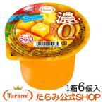 ゼリー たらみ 濃いマンゴーゼリー 0kcal 290g(1箱 6個入)