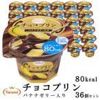 たらみ Tarami チョコプリン バナナゼリー入り 80kcal 36個セット