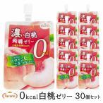 ゼリー たらみ 濃い白桃 0kcal 蒟蒻ゼリー 30個