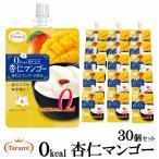 たらみ 0kcal おいしい杏仁マンゴー 30個セット