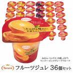 たらみ ゼリー とろける味わい オリジナルセット みかん ミックス 白桃 ぶどう マンゴー ピンクグレープフルーツ 各6個 計36個